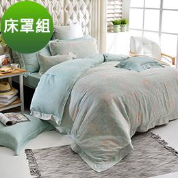 義大利La Belle 《蘿蔓微光》加大天絲八件式防蹣抗菌吸濕排汗兩用被床罩組