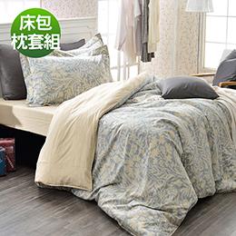 義大利La Belle《諾曼亞》雙人純棉床包枕套組