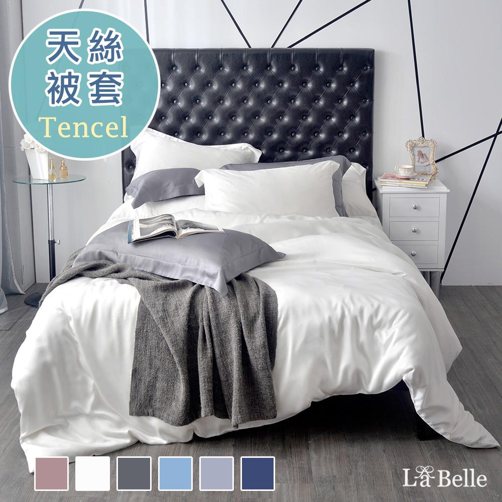 義大利La Belle《簡約純色》雙人天絲被套