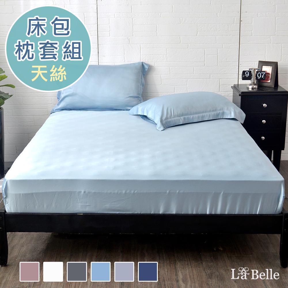 義大利La Belle《簡約純色》雙人天絲床包枕套組