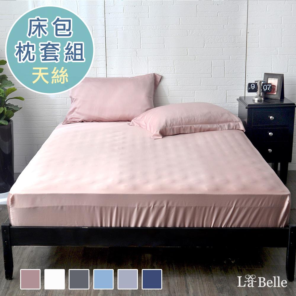 義大利La Belle《簡約純色》特大天絲床包枕套組