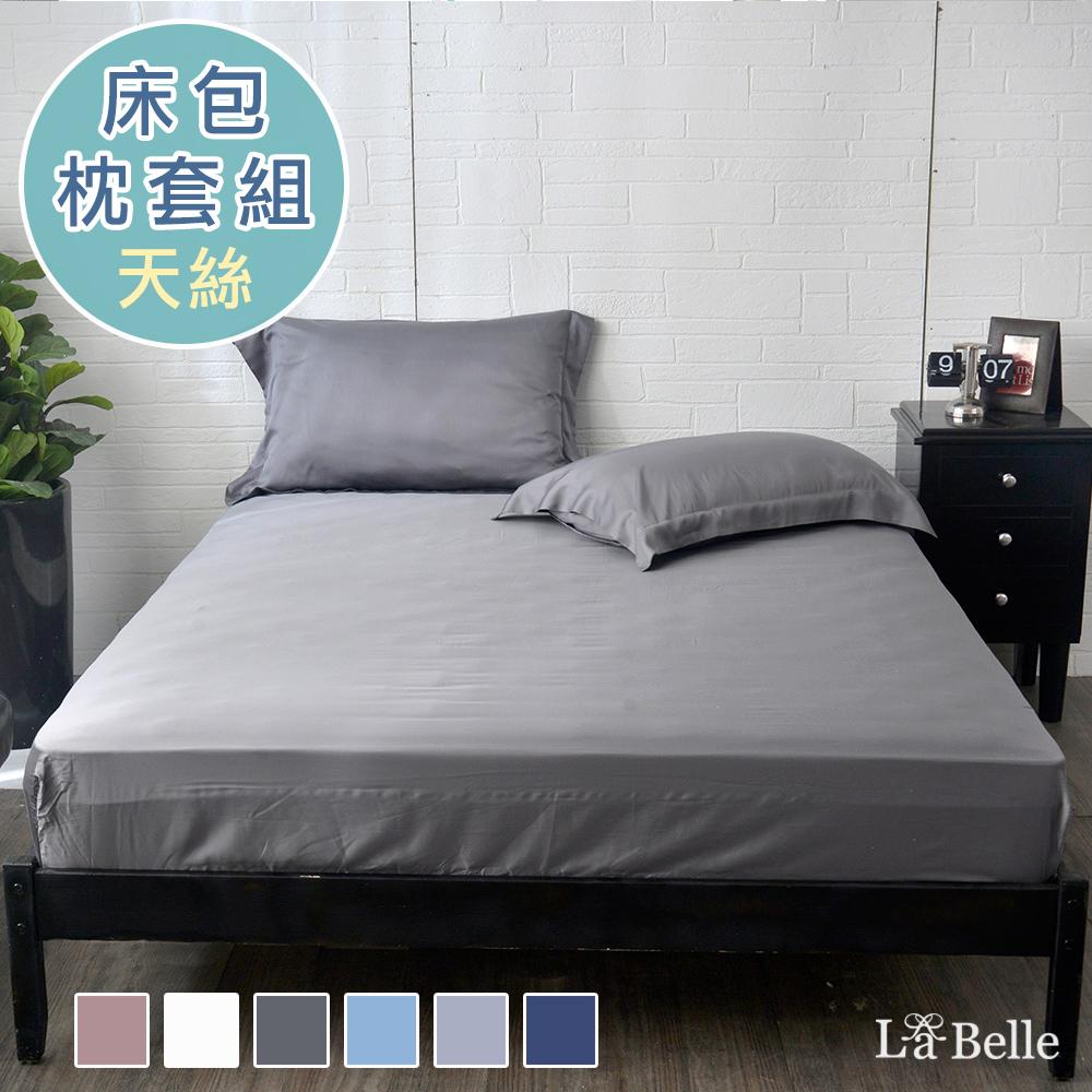 義大利La Belle《簡約純色》單人天絲床包枕套組