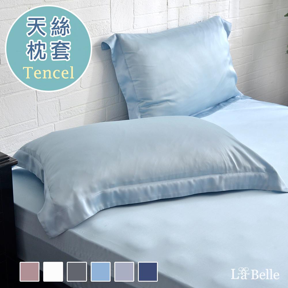 義大利La Belle《簡約純色》天絲壓框枕套--2入