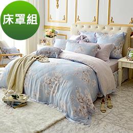 義大利La Belle 《水芙之戀》特大天絲八件式防蹣抗菌吸濕排汗兩用被床罩組