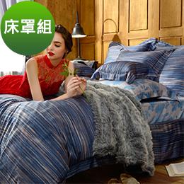 義大利La Belle 《光曜旅人》雙人天絲八件式防蹣抗菌吸濕排汗兩用被床罩組