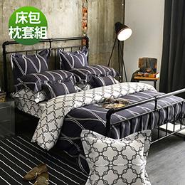 義大利La Belle《格調風尚》加大純棉床包枕套組