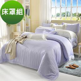 義大利La Belle 《愛莉兒》加大天絲蕾絲八件式防蹣抗菌吸濕排汗兩用被床罩組