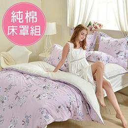 義大利La Belle《紫宴花音》特大八件式防蹣抗菌吸濕排汗兩用被床罩組