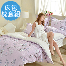 義大利La Belle《紫宴花音》雙人純棉床包枕套組