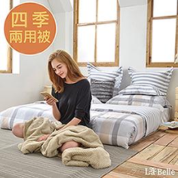 義大利La Belle《率性生活》特大 天絲舖棉防蹣抗菌吸濕排汗 四季兩用被