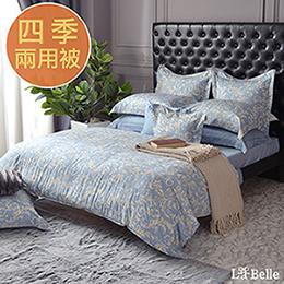 義大利La Belle《蘿蔓印象》雙人 天絲舖棉防蹣抗菌吸濕排汗 四季兩用被
