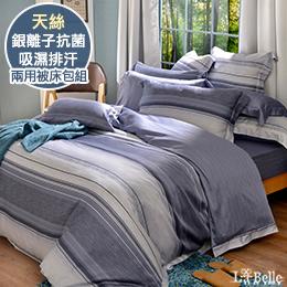 義大利La Belle《洛克卡爾》加大天絲防蹣抗菌吸濕排汗兩用被床包組