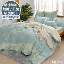 義大利La Belle《賽亞風範》雙人純棉防蹣抗菌吸濕排汗兩用被床包組
