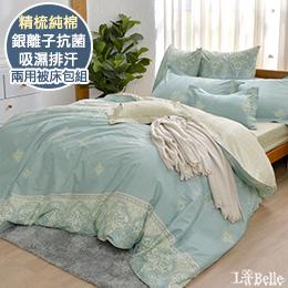 義大利La Belle《賽亞風範》特大純棉防蹣抗菌吸濕排汗兩用被床包組