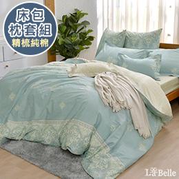 義大利La Belle《賽亞風範》加大純棉床包枕套組