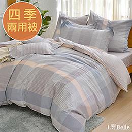 義大利La Belle《西格里》雙人 天絲舖棉防蹣抗菌吸濕排汗 四季兩用被