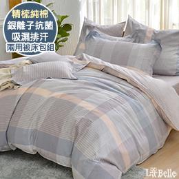 義大利La Belle《西格里》特大純棉防蹣抗菌吸濕排汗兩用被床包組