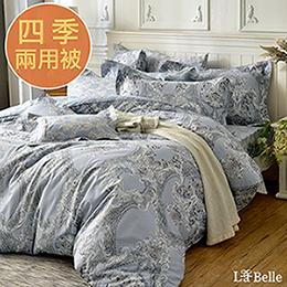 義大利La Belle《塞納典藏》雙人 天絲舖棉防蹣抗菌吸濕排汗 四季兩用被