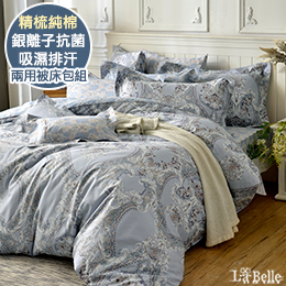 義大利La Belle《塞納典藏》特大純棉防蹣抗菌吸濕排汗兩用被床包組