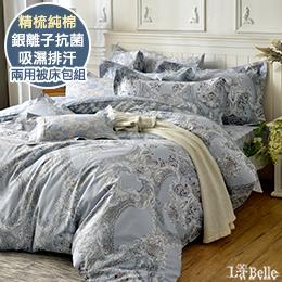 義大利La Belle《塞納典藏》加大純棉防蹣抗菌吸濕排汗兩用被床包組