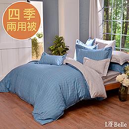 義大利La Belle《卡洛特》雙人 天絲舖棉防蹣抗菌吸濕排汗 四季兩用被
