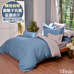 義大利La Belle《卡洛特》雙人純棉防蹣抗菌吸濕排汗兩用被床包組