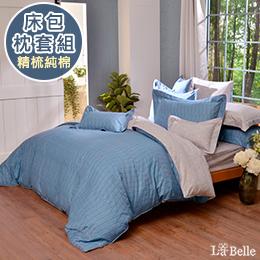 義大利La Belle《卡洛特》特大純棉床包枕套組