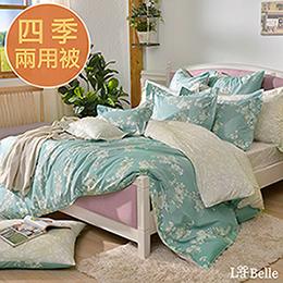 義大利La Belle《天香依人》雙人天絲舖棉防蹣抗菌吸濕排汗 四季兩用被