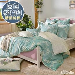 義大利La Belle《天香依人》特大純棉床包枕套組