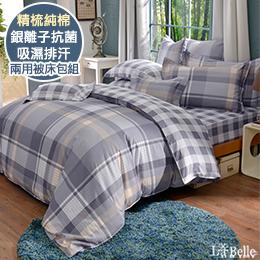義大利La Belle《都會記憶》特大純棉防蹣抗菌吸濕排汗兩用被床包組