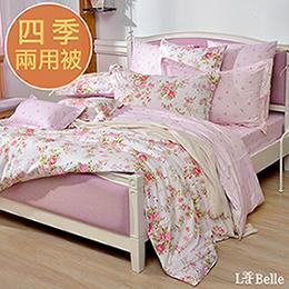 義大利La Belle《花宴綻放》雙人天絲舖棉防蹣抗菌吸濕排汗 四季兩用被
