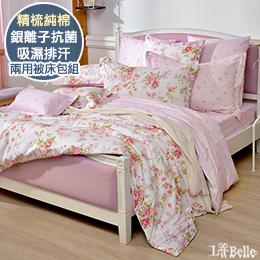 義大利La Belle《花宴綻放》雙人純棉防蹣抗菌吸濕排汗兩用被床包組