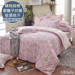 義大利La Belle《香戀薔薇》雙人純棉防蹣抗菌吸濕排汗兩用被床包組