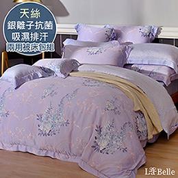 義大利La Belle《魔鏡花園》加大天絲防蹣抗菌吸濕排汗兩用被床包組