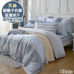 義大利La Belle《諾雷亞》加大天絲防蹣抗菌吸濕排汗兩用被床包組