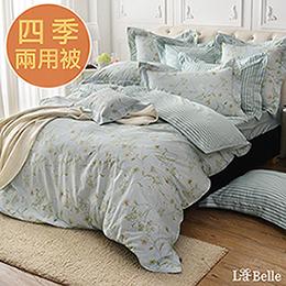 義大利La Belle《香頌新語》特大 天絲舖棉防蹣抗菌吸濕排汗 四季兩用被