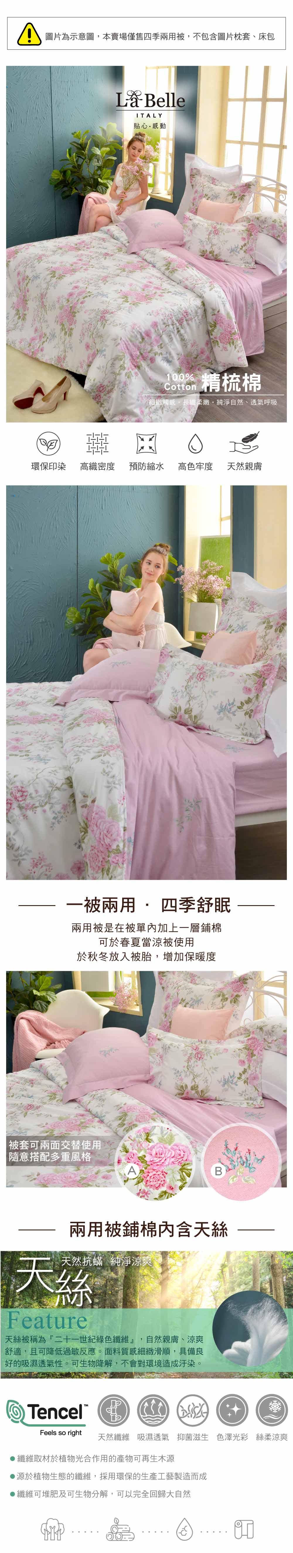 床組,La Belle,純棉