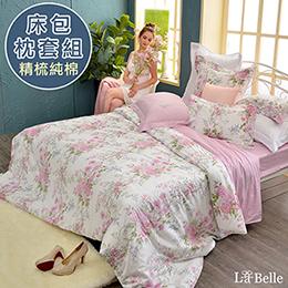 義大利La Belle《花曜薔薇》雙人純棉床包枕套組
