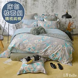 義大利La Belle《恬靜時光》雙人純棉床包枕套組