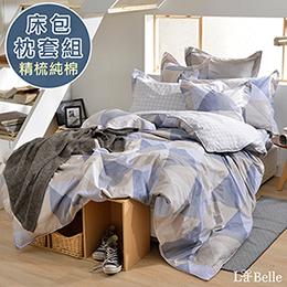 義大利La Belle《愜意時光》雙人純棉床包枕套組