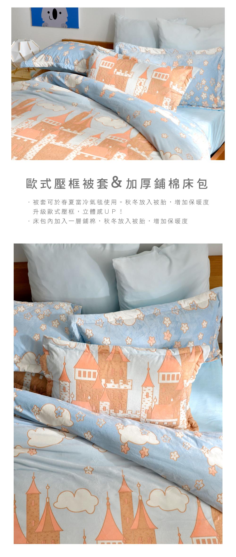 床組,La Belle,雪雕絨