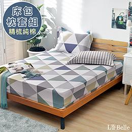義大利La Belle《炫彩空間》雙人純棉床包枕套組