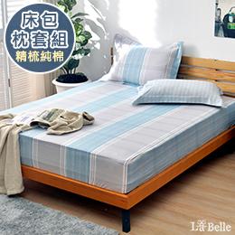 義大利La Belle《悠閒藍調》雙人純棉床包枕套組