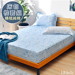 義大利La Belle《晨曦序語》雙人純棉床包枕套組