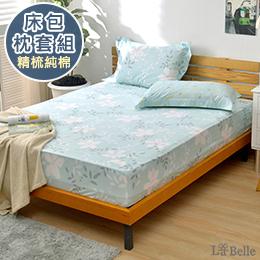 義大利La Belle《葉語柔情》雙人純棉床包枕套組
