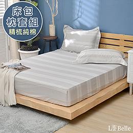 義大利La Belle《北歐之旅》雙人純棉床包枕套組