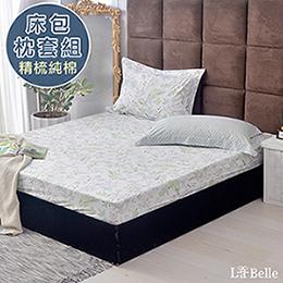 義大利La Belle《青青草原》雙人純棉床包枕套組
