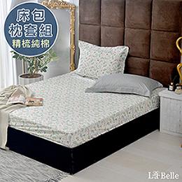 義大利La Belle《芷戀鄉村》雙人純棉床包枕套組