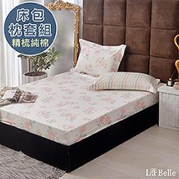 義大利La Belle《春曦天晴》雙人純棉床包枕套組