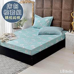 義大利La Belle《綠茵沁香》雙人純棉床包枕套組